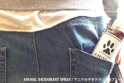 ANIMAL DEODORANT SPRAY / アニマルデオドラントスプレー