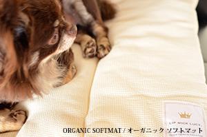 ORGANIC SOFTMAT / オーガニックソフトマット